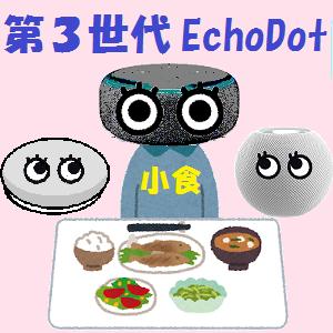 AmazonEcho:Amazon Echo Dot(第3世代)の電気代ってどれぐらい?他の製品と比べてみました!!
