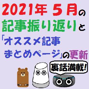 全機種:2021年5月の記事振り返りと「オススメ記事まとめページ」の更新!!