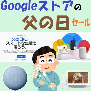 GoogleHome,Nest:Googleストアの父の日セールが開催中!!
