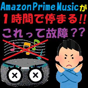 AmazonEcho:Amazon Prime Musicが1時間で止まる!!これって故障??