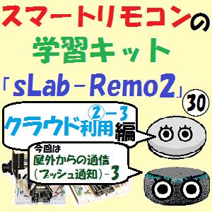 全機種:スマートリモコンの学習キット「sLab-Remo2」【クラウド利用②-3編】