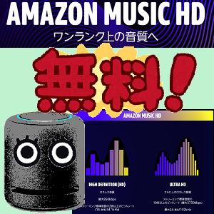AmazonEcho:Appleに続いて!Amazon Music HDが無料に!!