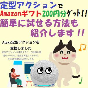 AmazonEcho:定型アクションでAmazonギフト200円分ゲット!簡単に試せる方法も紹介します!!