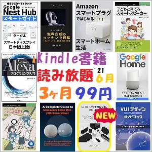 全機種:初夏はのんびりおうちで読書!電子書籍読み放題のKindle Unlimitedが3ヶ月99円!スマートスピーカー本を読もう!!