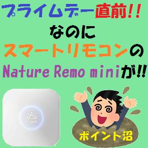 ほぼ全機種:えっ!プライムデー直前なのに、スマートリモコンのNatureRemo miniが!!
