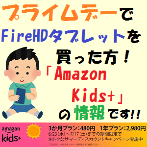 AmazonEcho:プライムデーでFireHDタブレットを買った方!「Amazon Kids+」の情報です!