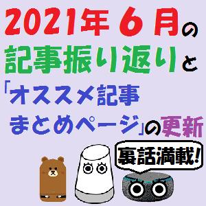 全機種:2021年6月の記事振り返りと「オススメ記事まとめページ」の更新!!