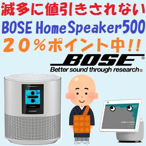 BOSE:滅多に値引きされない BOSE Home Speaker 500が20%ポイント中!!