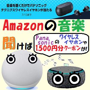 AmazonEcho:Amazon Musicで音楽を聴くだけでPanasonicのイヤホンや1,500円分クーポンがもらえる話!!