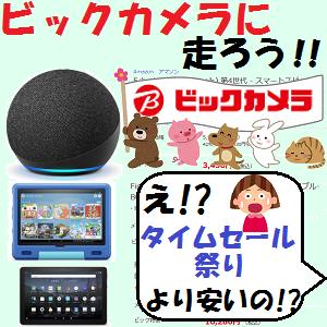AmazonEcho:えっ!Amazonタイムセール祭りより安い!ビックカメラに走ろう!!