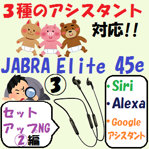 Siri,GoogleHome,AmazonEcho:3種のアシスタント対応!JABRA Elite 45e【セットアップNG編②】