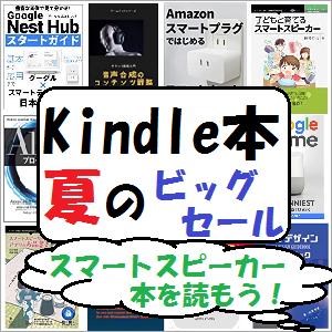 全機種:Kindle書籍が50%オフ中なのでスマートスピーカー本を読もう!!