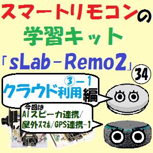 全機種:スマートリモコンの学習キット「sLab-Remo2」【クラウド利用③-1編】
