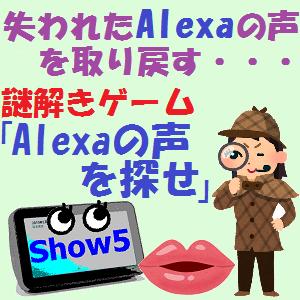 AmazonEcho:失われたAlexaの声を取り戻す謎解きゲーム「Alexaの声を探せ 」