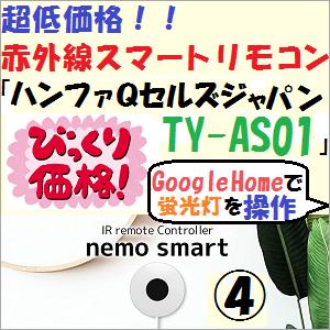 AmazonEcho:超低価格赤外線スマートリモコン「ハンファQセルズジャパン  TY-AS01」【Google Homeで蛍光灯を操作!編】