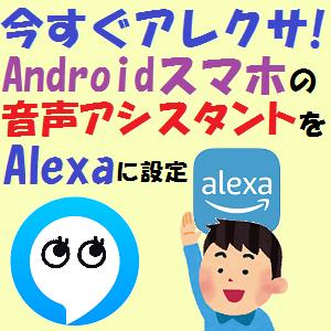 AmazonEcho:今すぐアレクサ!Androidスマホの音声アシスタントにAlexaを設定!!