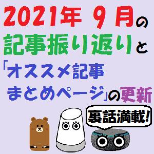 全機種:2021年9月の記事振り返りと「オススメ記事まとめページ」の更新!!