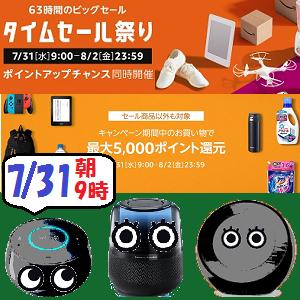 AmazonEcho,他:明日(7/31)朝9時からAmazonのタイムセール祭りです!!(7/31 ~ 8/2)