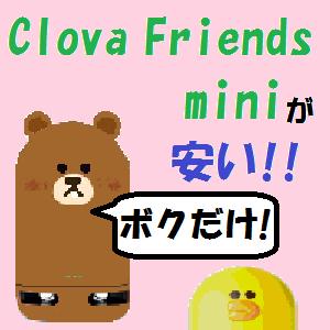 LINE Clova:これは安い!Clova Friends mini の特価情報!!