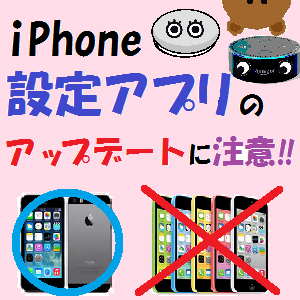 全機種:iPhoneをお使いの方へ!設定アプリのアップデートに注意!!