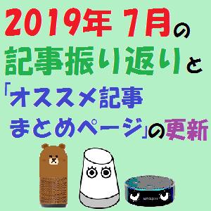 全機種:2019年7月の記事振り返りと「オススメ記事まとめページ」の更新!!
