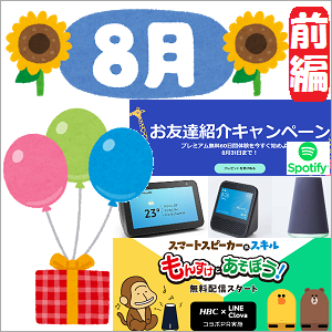 全機種:'19-8月のスマートスピーカー関係プレゼントキャンペーンをかき集めてみました!!【前編】