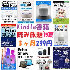 全機種:夏休みは電子書籍読み放題のKindle Unlimitedが3ヶ月299円!!スマートスピーカー本を読もう!!