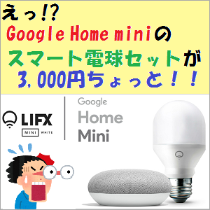GoogleHome:えっ!?Google Home miniのスマート電球セットが3,000円ちょっと!!