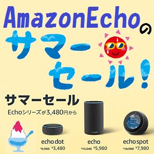 AmazonEcho:残暑厳しい中!Amazonサマーセールです!!