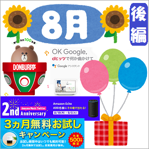 全機種:'19-8月のスマートスピーカー関係プレゼントキャンペーンをかき集めてみました!!【後編】