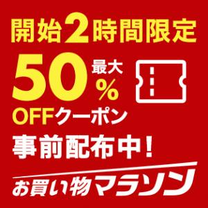 〇〇20時〜【スタートダッシュ4時間】店内全商品10%OFFクーポン〇〇