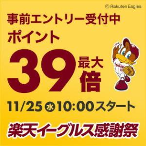 〇〇25日!ポイント最大39倍!楽天イーグルス感謝祭…..〇〇