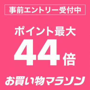 〇〇24日!半額クーポン2時間限定!お買い物マラソンエントリー!〇〇