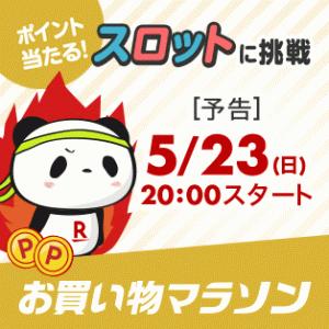 〇〇お買い物マラソン!【お買い物マラソン開始2時間】店内全品50%OFFクーポンも!〇〇