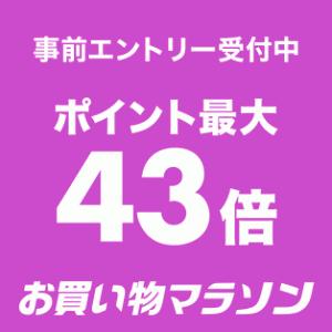 〇〇22日20時〜 お買い物マラソンスタート!!お得な半額クーポンチェック!〇〇