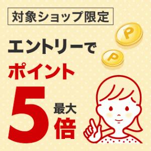 〇〇エントリー! 送料無料ライン39キャンペーン 対象ショップ限定ポイント最大5倍〇〇