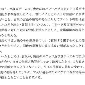 【J1・第27節_vs清水(H)】『湘南ジャッジメント・デイ』×0-6