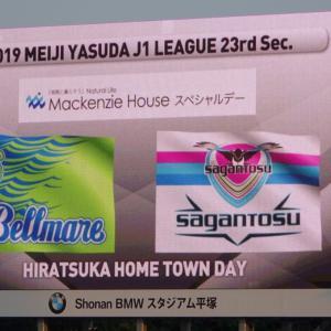 【J1・第23節_vs鳥栖(H)】『湘南モノリシックスタジアム』×2-3