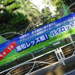 【J1・第25節_vs浦和(H)】『落胆スタート安堵ゴール 』△1-1