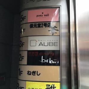 西新宿「華」