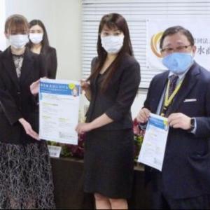 「日本水商売協会」