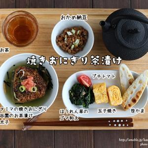 カンタン!焼きおにぎり茶漬け(ファミマ+永谷園)