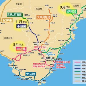 行けるのか?熊野古道(中辺路)の5泊分の宿泊予約完了!