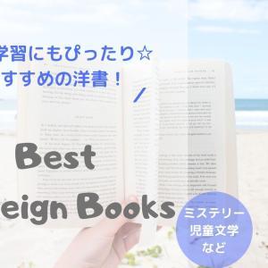 【英語勉強】おすすめの洋書12選☆読みやすくて英語学習にぴったり!