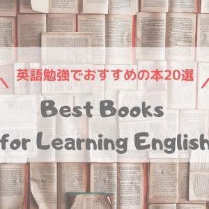 【英語勉強】おすすめの本!スピーキングやリーディング別