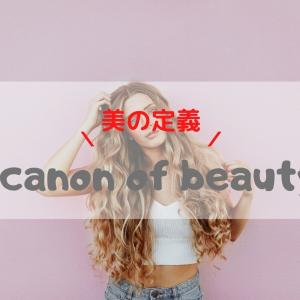 """【こなれ英語】""""canon of beauty""""「美の定義」"""