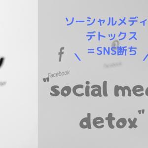 """【こなれ英語】""""social media detox""""「SNS断ち」"""