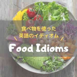 【こなれ英語】食べ物系イディオム!会話にスパイスを☆