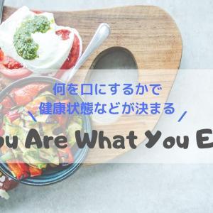 """【こなれ英語】""""You are what you eat."""" 意味"""