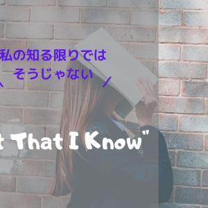 """【こなれ英語】""""Not that I know of.""""の意味"""